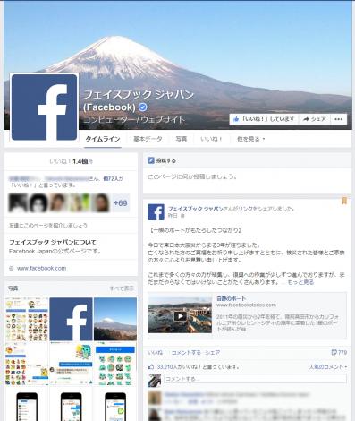 facebook_page3