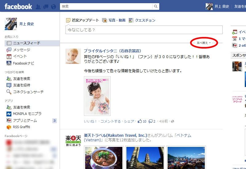 1から解説!Facebookのニュースフィードを自分好 …